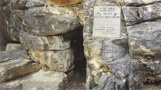 Idra Rabba- Rabbi shimon BarYochai